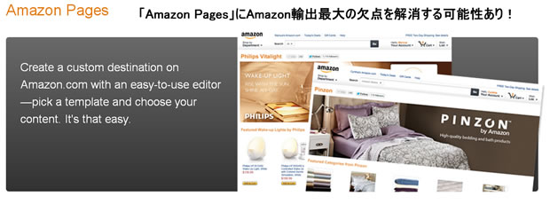 Amazon PagesにAmazon輸出最大の欠点を解消する可能性あり!