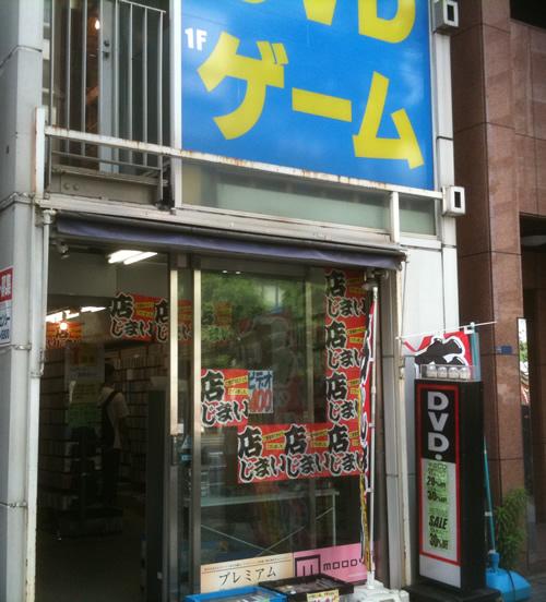 秋葉原駅付近の「店じまい」CD,DVDショップ1