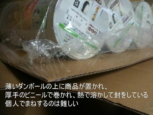 薄いダンボールの上に商品が置かれ、厚手のビニールで巻かれ、熱で溶かして封をしている。個人でまねをするのは難しい