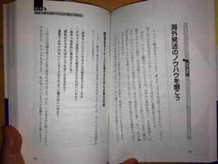 アマゾン輸出 実践編の内容2
