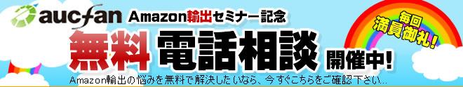 オークファン Amazon輸出セミナー記念 無料電話相談開催中!
