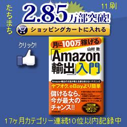 Amazon輸出 入門