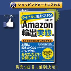 Amazon輸出 実践