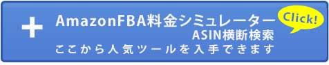 AmazonFBA料金シミュレーター ASIN横断検索