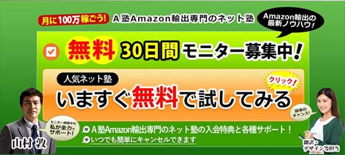 A塾Amazon輸出専門のネット塾 30日間無料モニター応募フォーム用ボタン