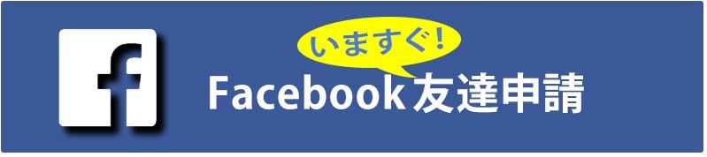Facebook 友達申請受付中!