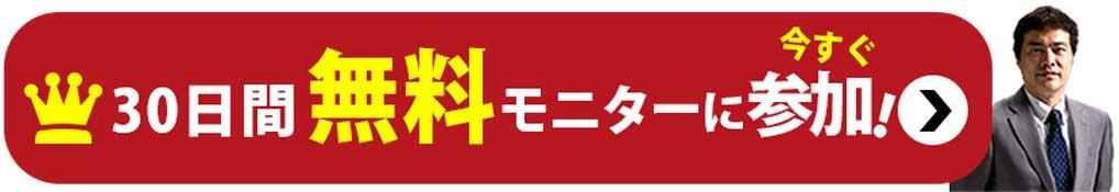 A塾Amazon輸出専門のネット塾 30日間無料モニター募集