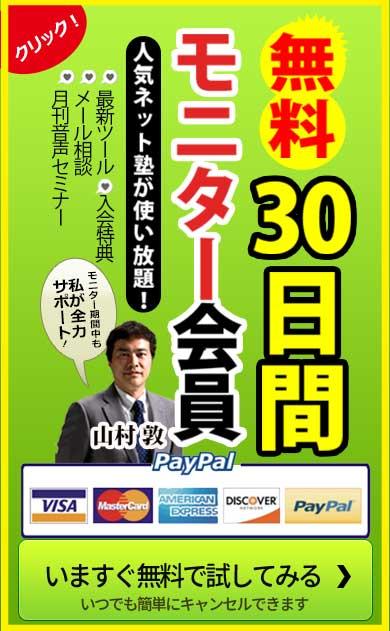 A塾Amazon輸出専門のネット塾 30日間無料モニター応募フォーム用ボタン