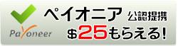 Payoneer公認提携 日本語サポート