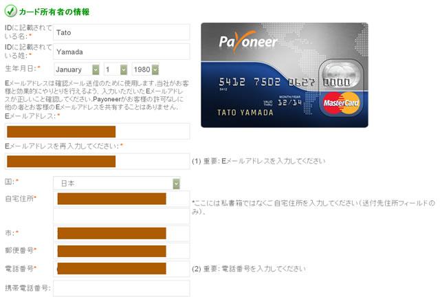 ペイオニア(Payoneer) ステップ2:カード所有者の情報を入力します