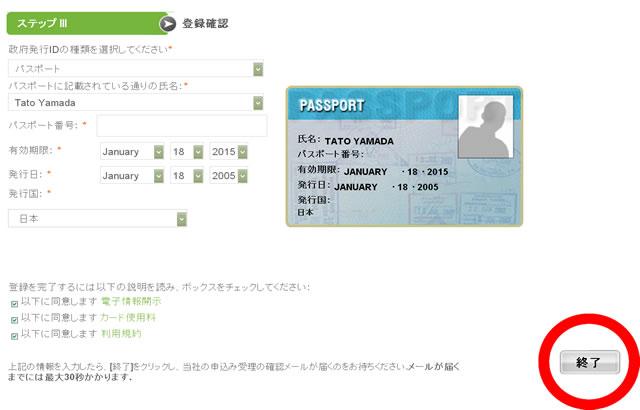 ペイオニア(Payoneer) ステップ4:登録確認情報を入力します