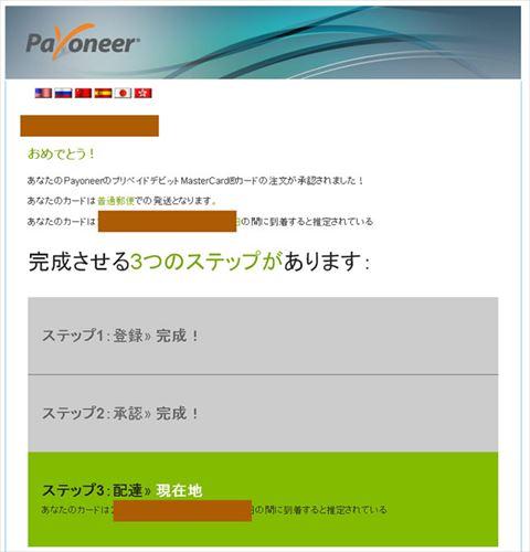 ペイオニア(Payoneer) ステップ5:ペイオニアからのメールを確認します