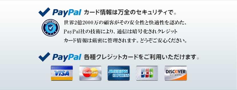 ペイパルは安心のネット決済・クレジットカード