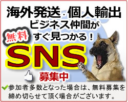 海外発送SNSへのご招待