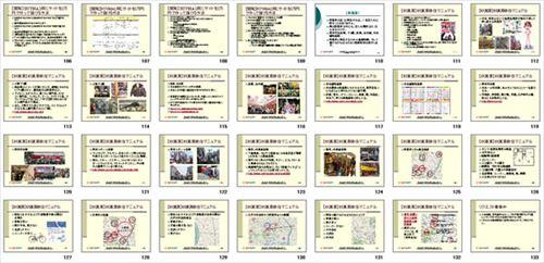 山村敦のA塾 Amazon輸出専門のネット塾