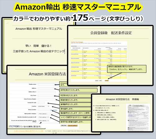 Amazon輸出 秒速マスターマニュアル カラー資料でわかりやすい約175ページ(文字びっしり)