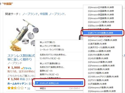 従来のリサーチツールが苦手としてきた画像検索も、多数サイトに対応済み。