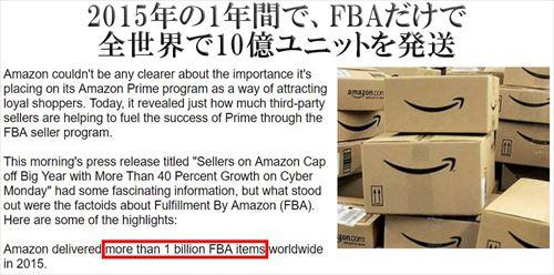 2015年の1年間で、FBAだけで全世界で10億ユニットを発送