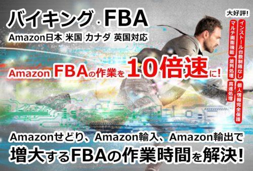 『バイキング・FBA』 クイックマニュアル