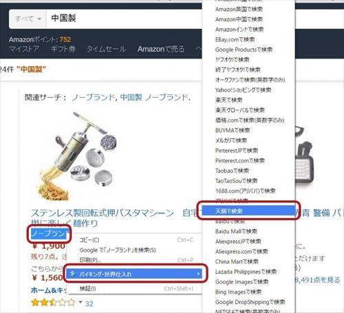 キーワード検索の実例。従来のツールが見過ごしてきたリサーチの欠点を、独自技術(特許申請中)で解決!