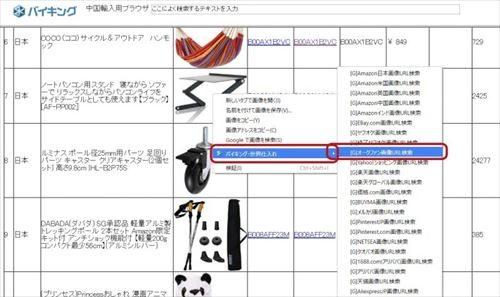 「バイキング・中国輸入専用ブラウザ」と「バイキング・世界仕入れ」を組み合わせて画像検索すればさらに快速化!