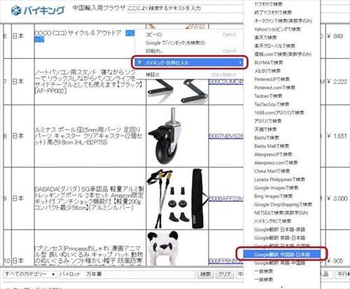 「バイキング・中国輸入専用ブラウザ」と「バイキング・世界仕入れ」を組み合わせてキーワード検索すればさらに快速化!
