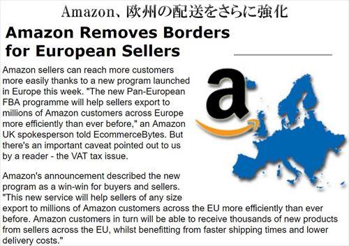 Amazon,欧州の配送をさらに強化
