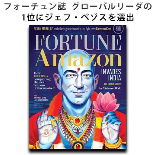 フォーチュン誌は、世界のグローバルリーダーのナンバーワンにジェフ・ベゾスを選出した