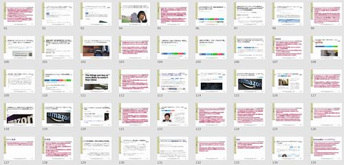 A塾アマゾン輸出専門のネット塾 11月度月刊音声セミナー 210ページのカラー資料(文字びっしり) 1時間06分の音声解説 スポンサーなしの真剣トーク!