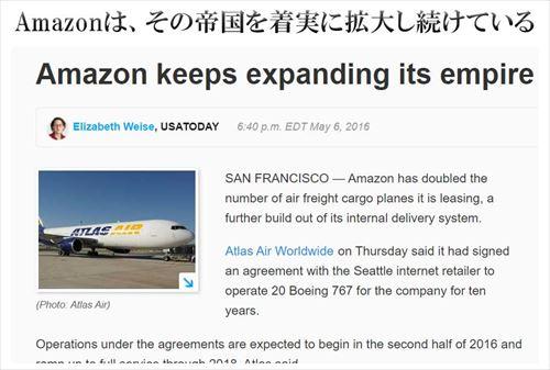Amazonは、その帝国を着実に拡大し続けている(2016年)