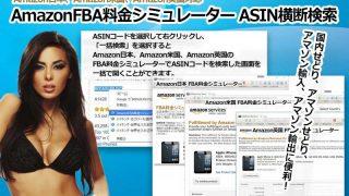 AmazonFBA料金シミュレーター ASIN横断検索ツール