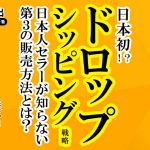 「Amazon輸出のドロップシッピング戦略」日本人セラーが知らない第3の販売方法とは?