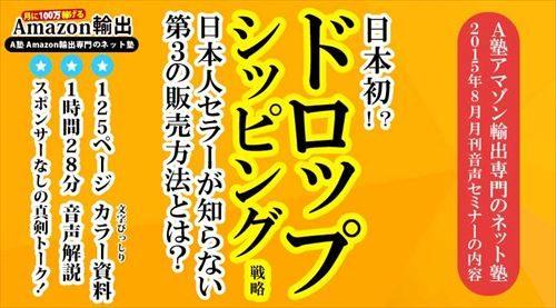 日本初!「Amazon輸出のドロップシッピング戦略」日本人セラーが知らない第3の販売方法とは? A塾アマゾン輸出専門のネット塾 2015年8月 月刊音声セミナー 88ページのカラー資料(文字びっしり) 1時間34分の音声解説 スポンサーなしの真剣トーク!