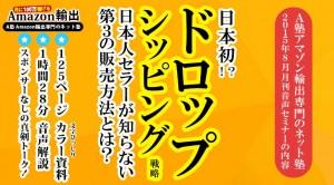 日本初!「Amazon輸出のドロップシッピング戦略」日本人セラーが知らない第3の販売方法とは? A塾アマゾン輸出専門のネット塾 2015年8月 月刊音声セミナー 125ページのカラー資料 1時間28分の音声解説 スポンサーなしの真剣トーク!