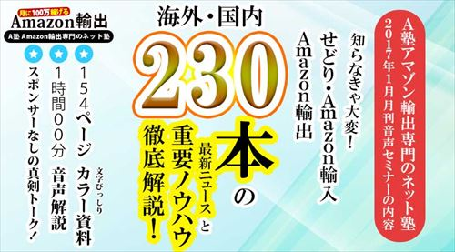 Amazon中東/Amazonドバイ誕生へ!&Amazon輸出 「230本」の最新ニュースと重要ノウハウ徹底解説!