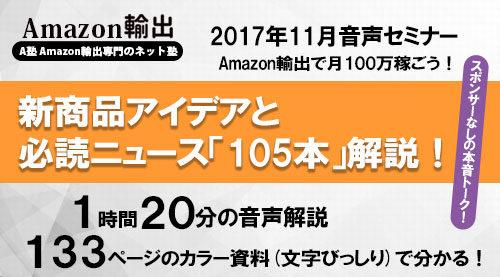 Amazon輸出 新商品アイデアと必読ニュース「105本」解説!