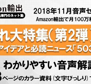 Amazon輸出必読! 393ページ(文字びっしり)のカラー資料と2時間03分の音声セミナーを無料で受講できる最後のチャンス!