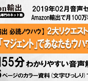 A塾アマゾン輸出専門のネット塾 2019年2月月刊音声セミナー 186ページのカラー資料(文字びっしり) 0時間55分の音声解説 スポンサーなしの真剣トーク!