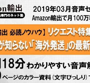 A塾アマゾン輸出専門のネット塾 03月度月刊音声セミナー 221ページのカラー資料(文字びっしり) 1時間18分の音声解説 スポンサーなしの真剣トーク!