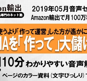 A塾アマゾン輸出専門のネット塾 05月度月刊音声セミナー 261ページのカラー資料(文字びっしり) 1時間10分の音声解説 スポンサーなしの真剣トーク!