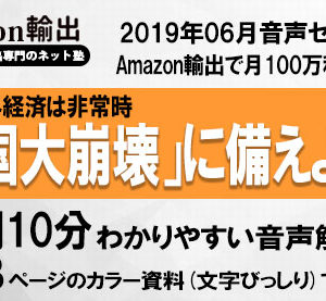A塾アマゾン輸出専門のネット塾 2019年6月月刊音声セミナー 243ページのカラー資料(文字びっしり) 1時間10分の音声解説 スポンサーなしの真剣トーク!