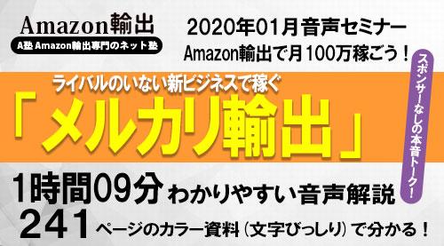 A塾 Amazon輸出専門塾「メルカリ輸出」ライバルのいない新ビジネスで稼ぐ方法!&新商品アイデアと必読ニュース「176」本!