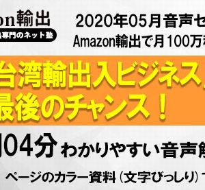 A塾 Amazon輸出専門塾「台湾輸出入ビジネス」最後のチャンス!&新商品アイデアと必読ニュース「175」本!