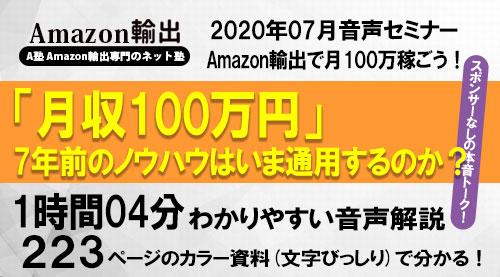 A塾 Amazon輸出専門塾「月収100万円」7年前のノウハウはいま通用するのか?&新商品アイデアと必読ニュース「208」本!