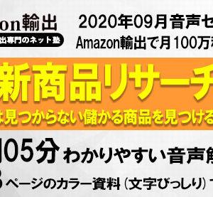 A塾 Amazon輸出専門塾 「最新商品リサーチ」 ツールでは見つからない儲かる商品を見つける方法!&新商品アイデアと必読ニュース「284」本!