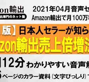 A塾 Amazon輸出専門塾 【2021年版】日本人セラーが知らないAmazon輸出売上倍増法&新商品アイデアと必読ニュース「226」本!