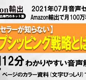 A塾 Amazon輸出専門塾 日本人セラーが知らない「ドロップシッピング」戦略とは?&新商品アイデアと必読ニュース「217」本!