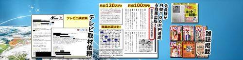 会員様が月収100万円達成&商業出版! テレビ取材&雑誌掲載
