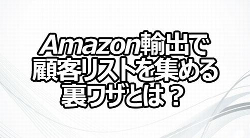 Amazon輸出で顧客リストを集める裏ワザとは?