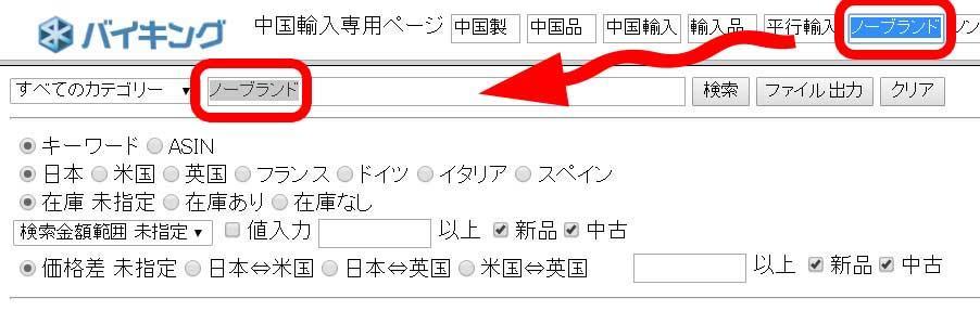 マウスでつまんで移動した「ノーブランド」文字列が、検索ボックスにコピーされたところ